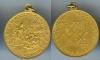 เหรียญงานพระราชสงคราม สมัยรัชการที่ 5 จุลศักราช 123