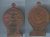 เหรียญหลวงพ่อลี วัดอโศการาม ปี2500