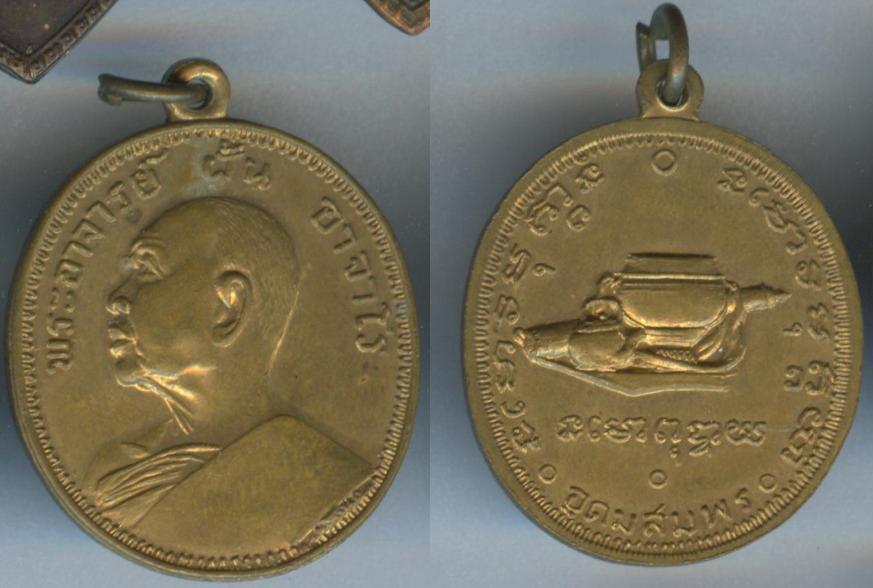 เหรียญอาจารย์ฝั้นอาจาโร รุ่น9 วัดป่าภูธรพิทักษ์ จ.สกลนคร เนื้อฝาบาตร.
