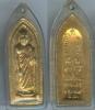 เหรียญอาจารย์ฝั้นอาจาโร วัดป่าถ้ำขาม จ.สกลนคร เนื้อทองแดงกะไหล่ทอง ปี 2518.