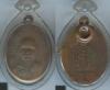 เหรียญหลวงพ่อแพ วัดพิกุลทอง รุ่นแรก.