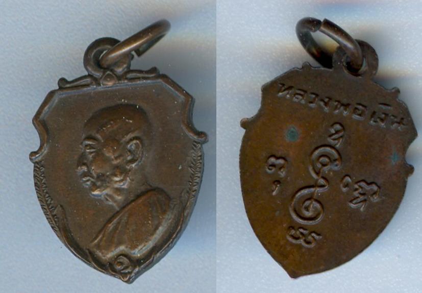 เหรียญหน้าวัว หลวงพ่อเงินวัดดอนยายหอม รุ่นแรก.