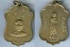 เหรียญพระอุปฌายทองสุข วัดสะพานสูง เนื้ออาบาก้า ปี2510.