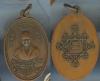เหรียญแม่ชีบุญเรือน โตงบุญเติม รุ่นแรก เนื้อทองแดง