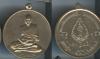 เหรียญหลวงพ่อเงิน วัดดอนยายหอม รุ่นจิกโก๋ใหญ่ ปี2509