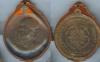 เหรียญสมเด็จพระพุทธาจารย์โตพรหมรังสี วัดระฆัง รุ่น 100 ปี พิมพ์ใหญ่แจกกรรมการ ปี 2515  เนื้อทองแดง