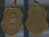 เหรียญพระครูพิบูลย์ สมณวัตร (ชุ่ม) ปี2485