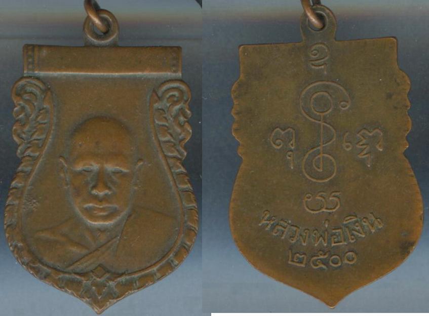 เหรียญหลวงพ่อเงิน วัดดอนยายหอม ปี2500