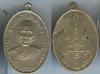 เหรียญพระครูวิบูลยวชิรธรรม รุ่นแรก ปี2510