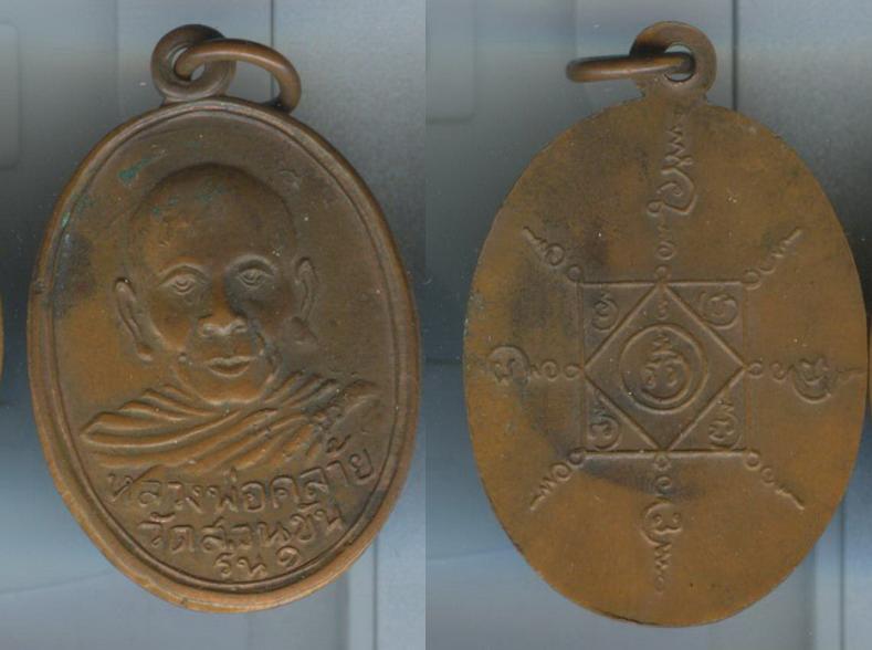 เหรียญหลวงพ่อคล้ายวัดสวนขัน รุ่น 1 รูปไข่ เนื้อทองแดง พิมพ์ธรรมดา