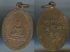 เหรียญหลวงพ่อเกษร วัดท่าพระ รุ่น3 เนื้อทองแดง