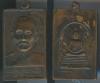 เหรียญพระครูบวรธรรมกิจ (หลวงปู่เทียน) ปี2506
