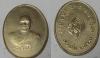 เหรียญพระอาจารย์ฝั้น อาจารโร ปี2520 เนื้อฝาบาตร