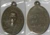 เหรียญหลวงพ่อพระอุปัชฌาเทือก รุ่นแรก เนื้ออาบาก้า