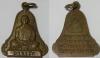 เหรียญอาจารย์ฝั้น อาจารโร รูประฆัง ที่ระลึกชนมายุครบ6รอบ ปี2515 เนื้อฝาบาตร