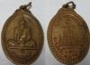 เหรียญหลวงพ่อคร่ำ วัดวังหว้า รุ่นสร้างบารมี ปี2519 เนื้อฝาบาตร