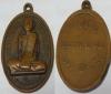 เหรียญหลวงพ่อฝาง วัดอุดมคงคาคีรีเขต รุ่นแรก ปี2512 พิมพ์ธรรมดา