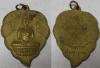 เหรียญหลวงพ่อพระงาม กึ่งพุทธกาล จ.สระบุรี ปี2500 เนื้อฝาบาตร2