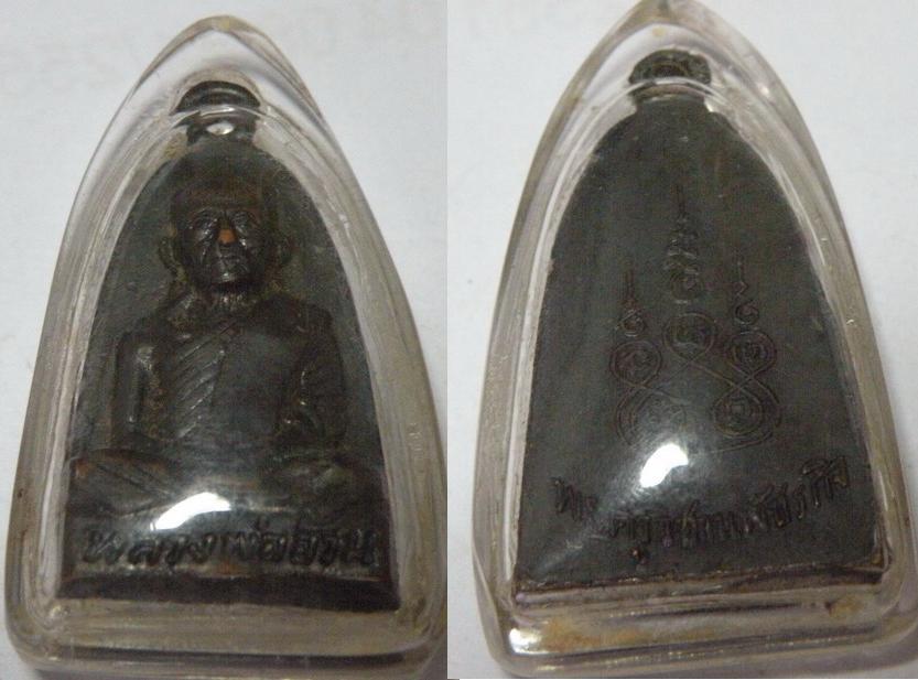 รูปหล่อหลวงพ่ออ้วน พระครูวิชานพัชรกิจ ปั้มเนื้อทองเหลืองรมดำ