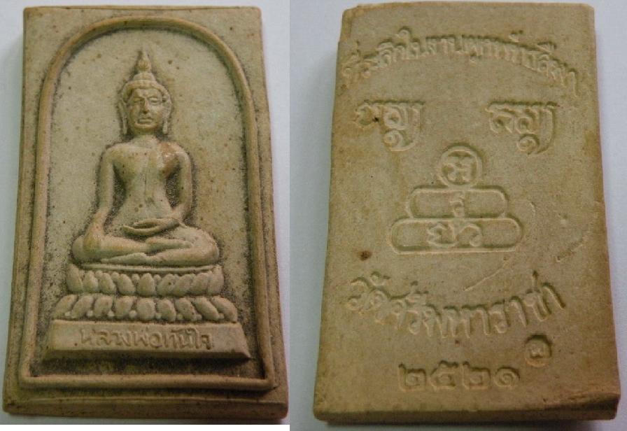 สมเด็จหลวงพ่อทันใจ วัดศรีมหาราชา จ.ชลบุรี ที่ระลึกในงานผูกพัทธสีมา ปี2512 พิมพ์ใหญ่.