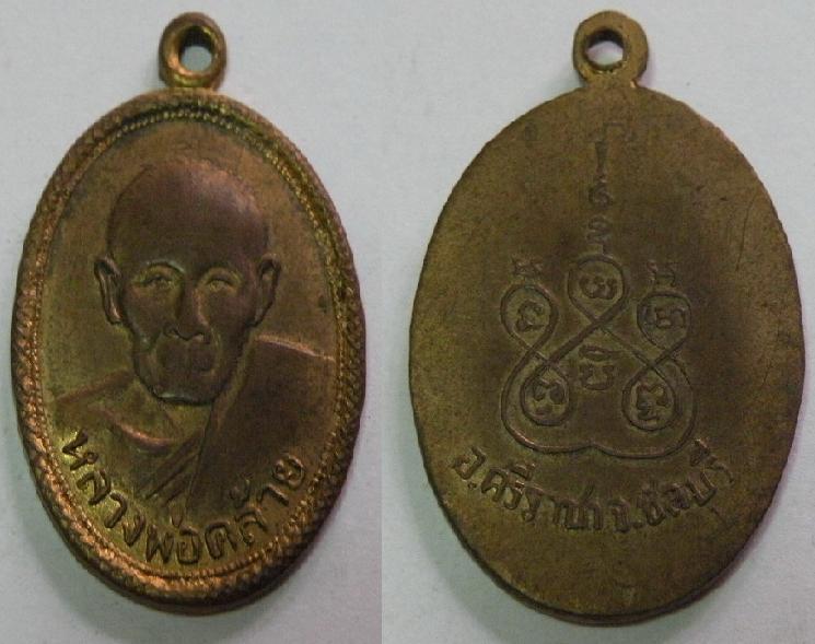 เหรียญหลวงพ่อคล้าย เกลียวเชือกหน้าตรง ออกที่ อ.ศรีราชา จ.ชลบุรี เนื้อทองแดงกะไหล่ทอง