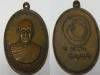เหรียญพระครูบวรธรรมกิจ (หลวงปุ่เทียน) งานทำบุญอายุครบ 91 ปี เหรียญ3