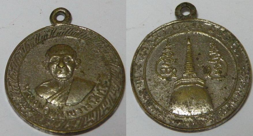 เหรียญหลวงพ่อคล้ายวาจาสิทธิ์ ออกวัดจันดี ปี2505 เนื้ออาบาก้า พิมพ์เล็ก