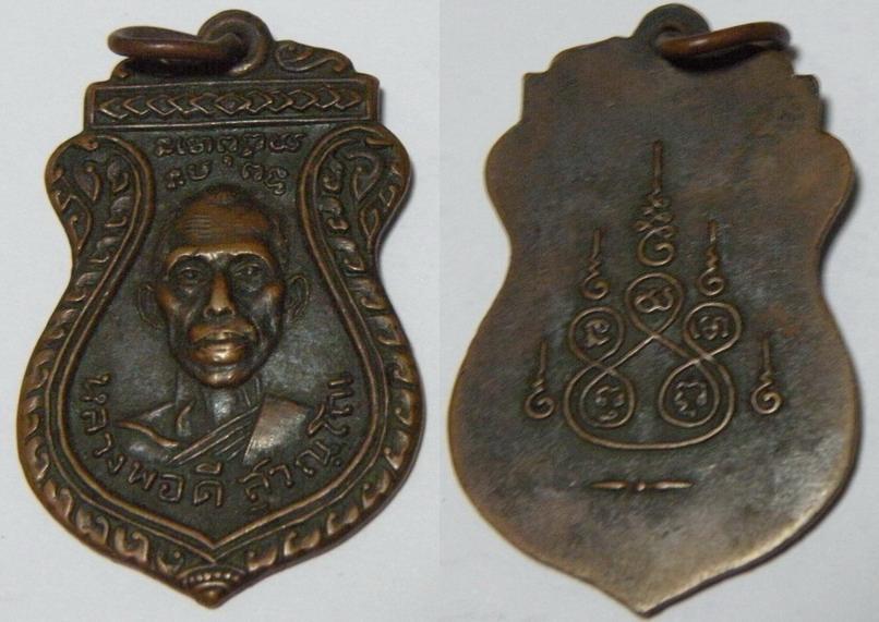เหรียญหลวงพ่อดี สุวณโณ จ.นครปฐม รุ่นแรก