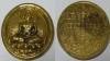 เหรียญหล่อหลวงพ่อขอม พิมพ์พระพุทธ เหรียญกลม วัดไผ่โรงวัว เนื้อทองเหลือง หลังยันต์ ปี2514
