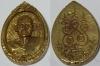 เหรียญหล่อหลวงพ่อขอม พิมพ์หลวงพ่อขอมครึ่งองค์ วัดไผ่โรงวัว เนื้อทองเหลือง หลังยันต์ ปี2514