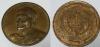เหรียญสมเด็จพระพุทธาจารย์โตพรหมรังสี รุ่น100ปี พิมพ์ใหญ่แจกกรรมการ