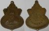 เหรียญหลวงพ่ออุปฌาย์ช่วง วัดบางแพรกใต้ จ.นนทบุรี รุ่นแรก ปี2488 เนื้อฝาบาตร