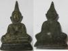 พระหลวงปู่เหรียญ พิมพ์ท่ากระดาน เนื้อตะกั่ว จ.กาญจบุรี