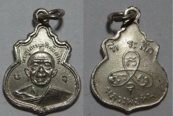 พระเครื่อง เหรียญหลวงพ่อทิม วัดละหารไร่ จ.ระยอง พิมพ์น้ำเต้า