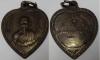 เหรียญหลวงพ่อเกษม สุสานไตรลักษณ์ ฉลองอนุสาวรีย์เจ้าแม่สุชาดา ปี2517 (เหรียญแตงโม)2