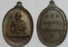 เหรียญหลวงพ่อเกษม เขมโก สุสานไตรลักษณ์ จ.ลำปาง ที่ระลึกสร้างอุโบสถวัดพลับพลานนทบุรี พ.ศ. 2517
