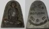 เหรียญหล่อปั้ม หลวงพ่อฝาง วัดอุดมคงคาคีรีเขต รุ่นพิเศษ ปี2514