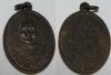เหรียญพระครูโอภาสวุฒิคุณ ที่ระลึกในการฉลองสมณศักดิ์ ปี498 เนื้อทองแดงรมดำ