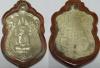 เหรียญหลวงพ่อตาบ วัดมะขามเรียง เนื้อเงิน รุ่นที่ 4  สร้างปี พ.ศ.2522