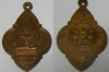 เหรียญหลวงพ่อโต วัดบางพลีใหญ่ใน เนื้อทองแดง