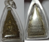 เหรียญพระพุทธบาทมิ่งเมือง จ.แพร่ รุ่นแรก เนื้อทองเหลือง
