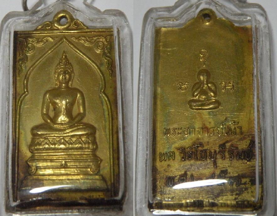 เหรียญพระพุทธ พระอาจารย์เม้า พล วิริโยบุรีรัมย์ พ.ศ.2457 เนื้อทองแดงกะไหล่ทอง