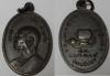 เหรียญพระอาจารย์ฝั้น อาจาโร  ส.น.  อุดมสมพร ปี 2514 เนื้อทองแดงรมดำ