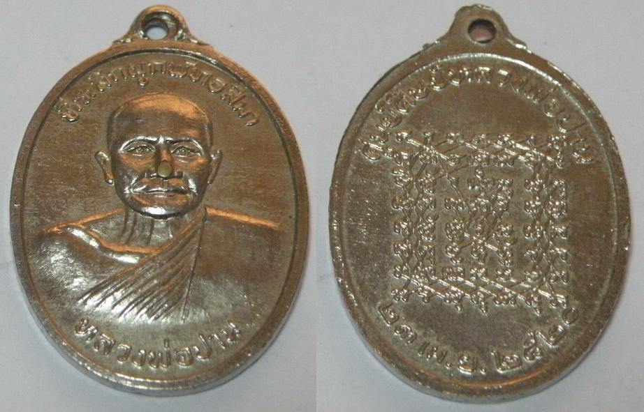 เหรียญหลวงพ่อฤษีลิงดำ ศิษย์หลวงพ่อปาน ที่ระลึกผูกพัทธสีมา ปี 2520