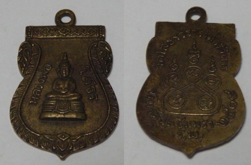 เหรียญหลวงพ่อโสธร ปี 2509 รพ. วัดโสธรวรารามวรวิหาร เนื้อทองแดงกะไหล่ทอง