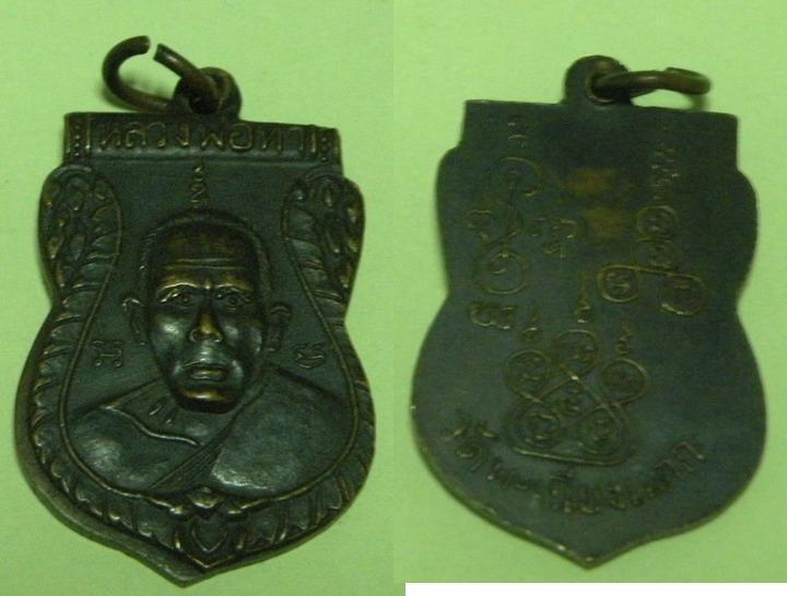 เหรียญหลวงพ่อทา วัดพะเนียงแตก เนื้อทองแดงรมดำ จ.นครปฐม