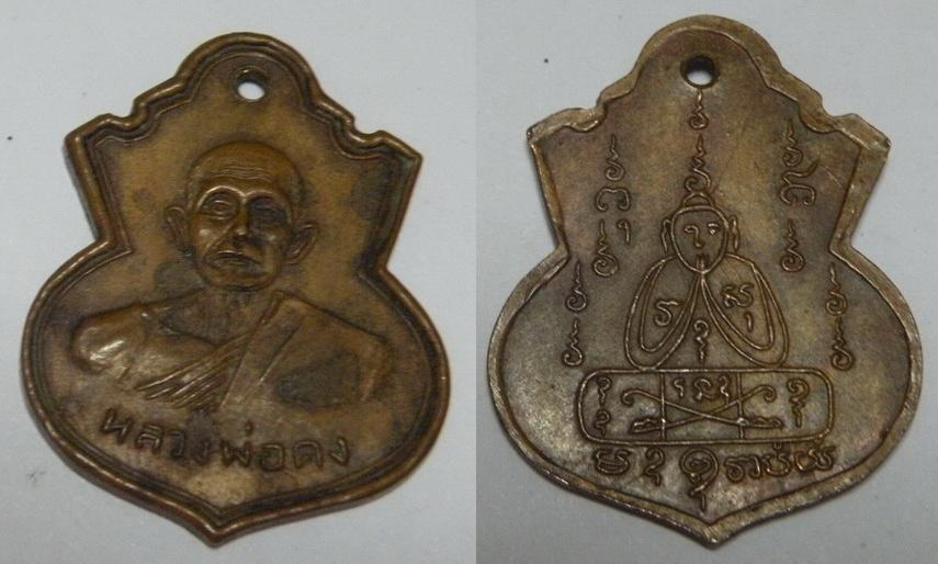 เหรียญหลวงพ่อคง วัดวังสรรพรส รุ่นแรก เนื้อทองแดง