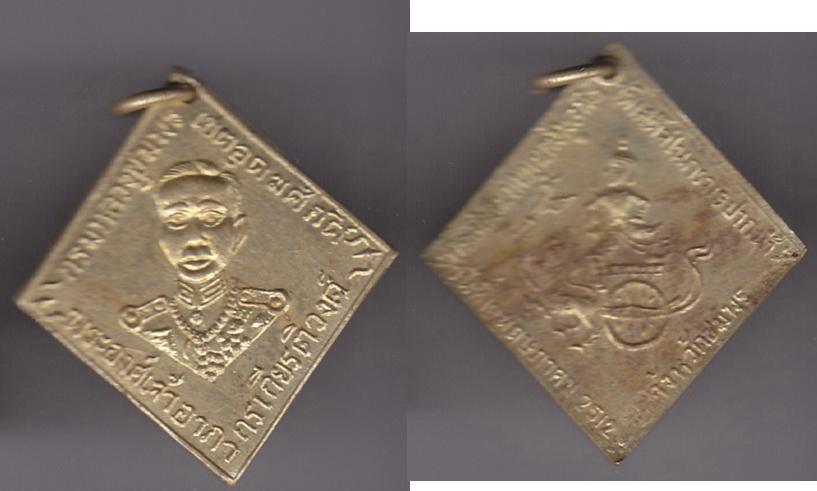 พระเครื่อง เหรียญกรมหลวงชุมพรเขตอุดมศักดิ์ เสด็จในกรมฯ ปากน้ำ จ.ชุมพร ปี 2512 เนื้ออาบาก้า