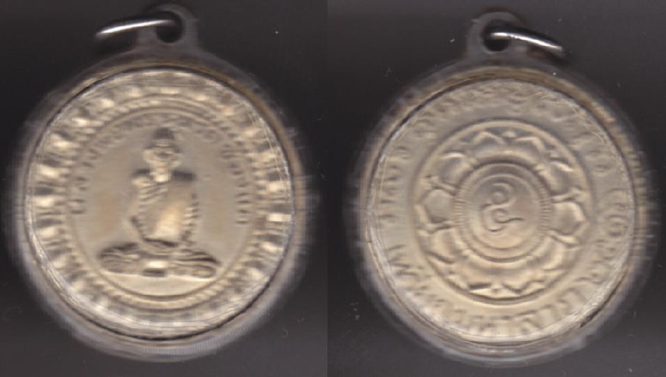 พระเครื่อง เหรียญหลวงพ่อพรหม วัดช่องแค เหรียญมหาลาภ ปี 2516 เนื้ออาบาก้า