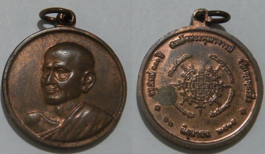 เหรียญสมเด็จพุทธจารย์โตพรหมรังสี วัดระฆัง รุ่น 100 ปี พิมพ์กลาง เนื้อทองแดงผิวไฟ